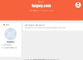 hngwy.com