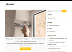 hobana.ru