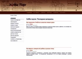 hobbyport.ru