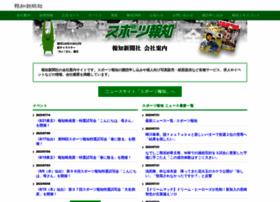 hochi.co.jp