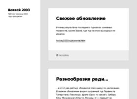 hockey2003.ru