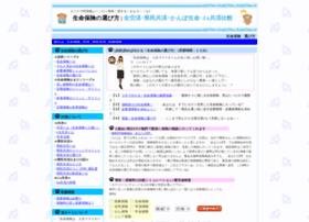 hoken-kyosai.chu.jp