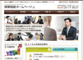 hokensoudan-homepage.jp