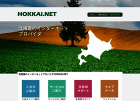 hokkai.net