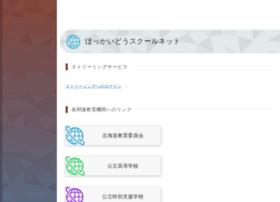 hokkaido-c.ed.jp