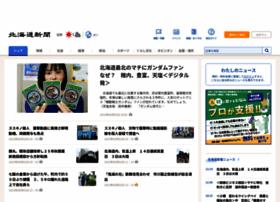 hokkaido-np.co.jp