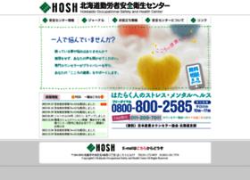 hokkaido-osh.org
