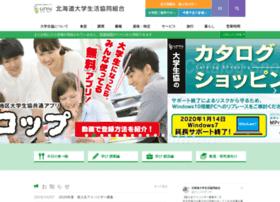 hokudai.seikyou.ne.jp