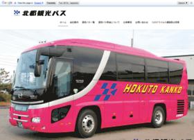 hokuto-bus.com