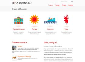 hola-espana.ru