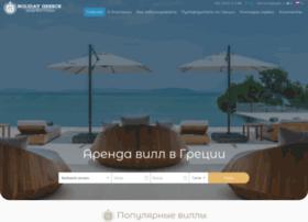 holidaygreece.ru