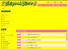 hollywood-mirror.co.jp