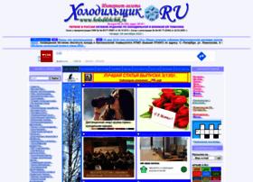 holodilshchik.ru