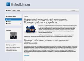 holodline.ru