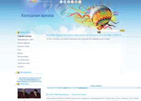 holodnya-vrezka.ucoz.ru