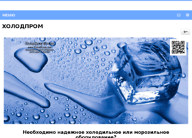 holodprom.com