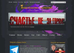 holostyak-blog.ru