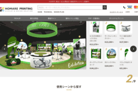 homareprinting.jp