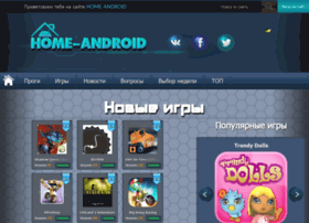 home-android.ru