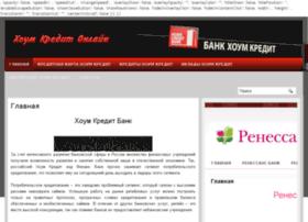 home-credit-online.ru