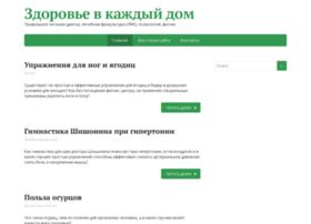 home-medblog.ru