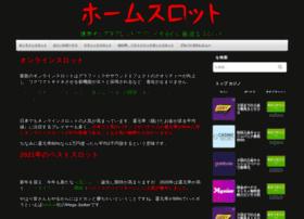 home-slot.jp