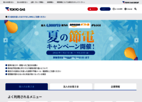 home.tokyo-gas.co.jp