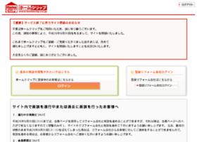 homeclip.co.jp