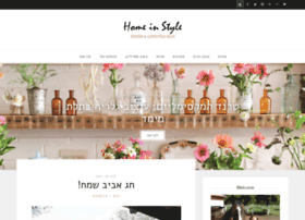 homeinstyle.co.il