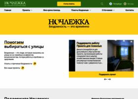 homeless.ru