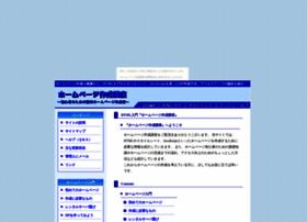 homepage.nusutto.jp