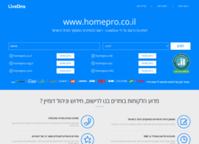 homepro.co.il