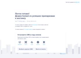 homeri.ru
