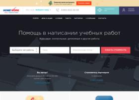 homeworkpro.ru