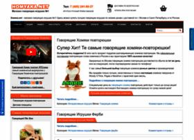 homyaka.net