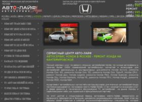 honda.auto-life.ru