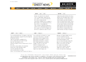 honestnews.co.kr