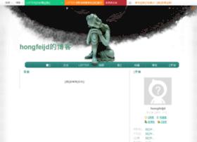 hongfei.blog.163.com