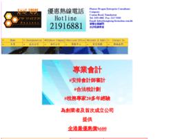 hongkong-formation.com.hk