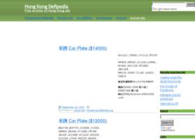 hongkong.defipedia.org