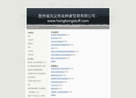 hongkongstuff.com