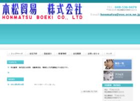 honmatsu-boeki.co.jp