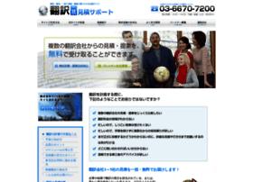honyaku-mitsumori.com