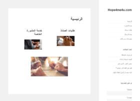 hope4egypt.com