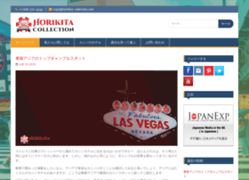 horikita-collection.com