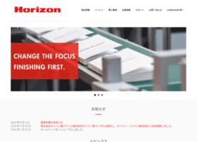 horizon.co.jp