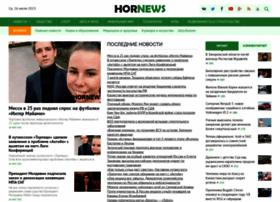 hornews.ru