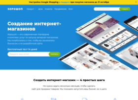 horoshop.com.ua