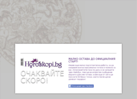 horoskopi.bg