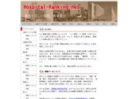 hospital-ranking.net